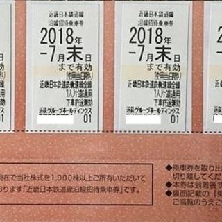 近鉄株主優待乗車券 4枚セット ◎ 2018年7月末日まで(普通郵...