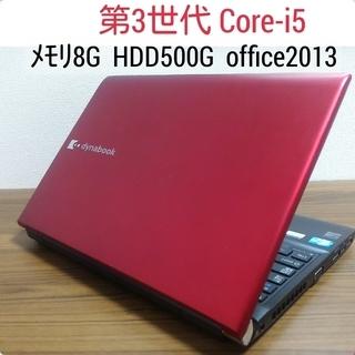 お取引中)第3世代Core-i5/8GB/HDD500GB/DVD...