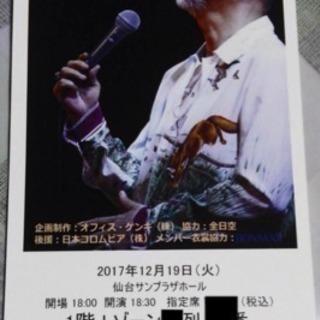 急募!松山千春 仙台コンサート