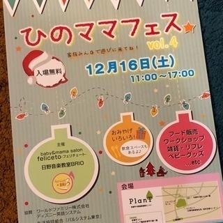 12/16日野市ハンドメイドイベント@ひのママフェス