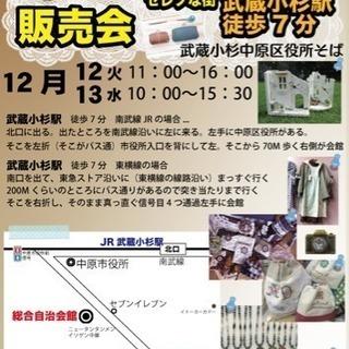 手作り・雑貨&クラフトフェア*武蔵小杉
