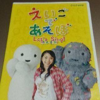 えいごであそば Let's Sing!2006-2007