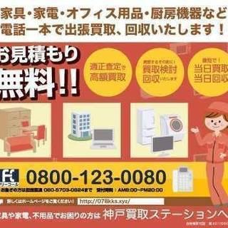 不用品回収・遺品整理は『神戸買取ステーション』へお任せ下さい!