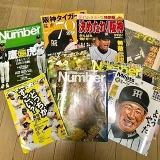 阪神タイガース 2003優勝当時の雑誌色々