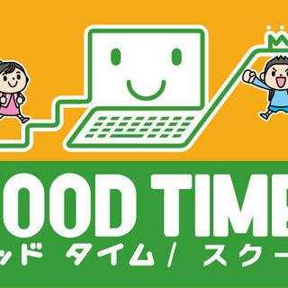 【GOODTIME / スクール】ワードマスターコース