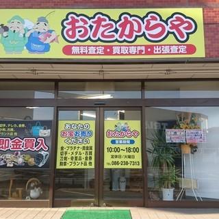 岡山県内 遺品整理 生前整理 不用品買取