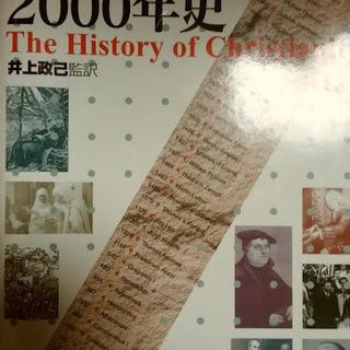 『キリスト教2000年史』(中古)