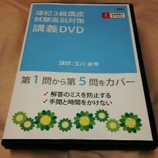 ユーキャン 簿記3級 試験直前対策 講義DVD