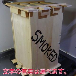 木製燻製器~福岡市近辺ならこちらからお持ちします!~