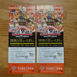 ふるさと祭り東京 平日限定ご招待券  2枚あります