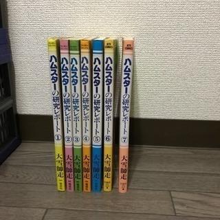 漫画 ハムスターの研究レポート 1〜7巻セット
