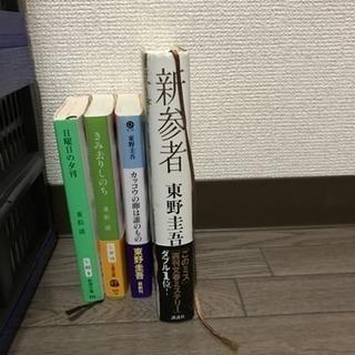東野圭吾、重松清 小説