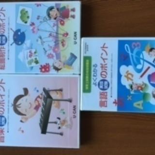 未開封 ユーキャン保育士実技試験DVD(言語・絵画・音楽)