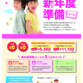 子ども英会話のCOCO塾ジュニア 【新年度準備コース】のご案内