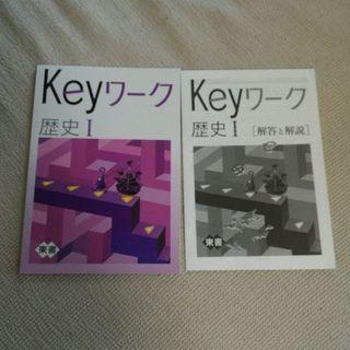 keyワーク 歴史Ⅰ 非売品 塾教材 東京書籍対応
