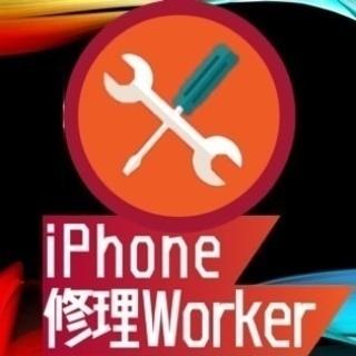 iPhone修理 ジモティー割!