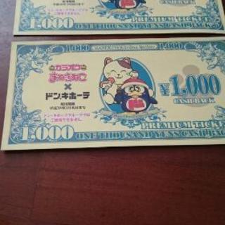 まねきねこ  1000円割引券  2枚