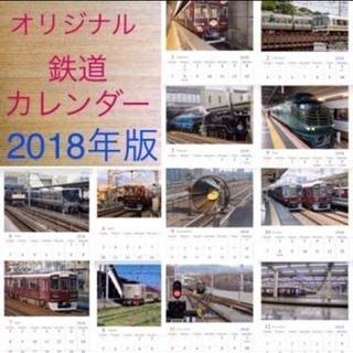 鉄道カレンダー 2018年版