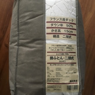 【取引中】無印 掛け布団 キングサイズ ホットプレート 食器