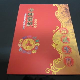 中国 切り絵 セット 12子