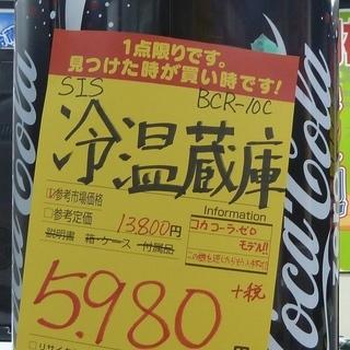 【ハンズクラフト博多店】SIS コカ・コーラ ゼロ 冷温庫 中古品...