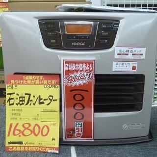 【ハンズクラフト博多店】トヨトミ 石油ファンヒーター LC-L53...