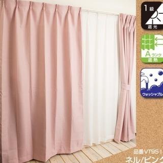遮光カーテン 2枚セット