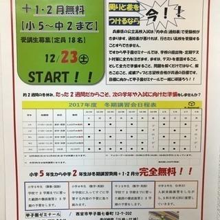 進学塾甲子園ゼミナール