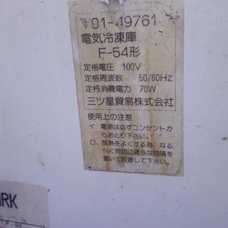 電気冷凍庫 三ツ星貿易 F-54型