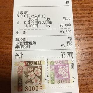 収入印紙 3300円分