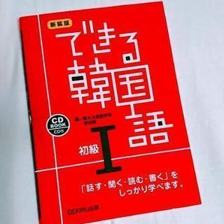 韓国語を一緒に学びませんか?
