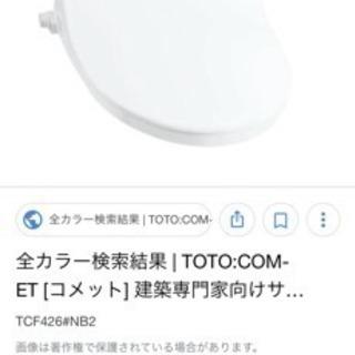 ウォシュレット TOTO TCF426
