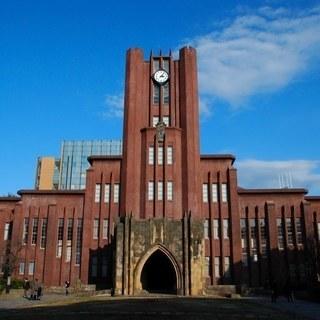 【現役東大生が受験をお手伝いします。】東京大学受験の結果にコミット...