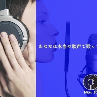 【プロ歌術】本当の自分の「歌声」を知れる!!NeuStudio