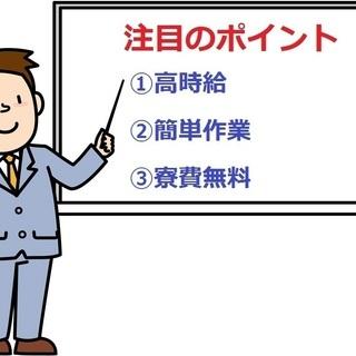 ☆★高待遇の工場求人はコチラ★☆