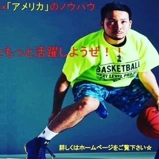 元プロが教えるバスケットボール教室