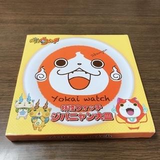 【新品未使用】妖怪ウォッチ ジバニャン大皿