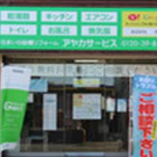 ★求人です★ 簡易な設備の工事会社 平成29年は休日100日以上確保!