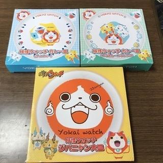 【新品未使用】妖怪ウォッチお皿セット