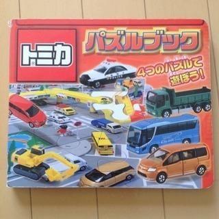 トミカ パズルブック +おまけ!