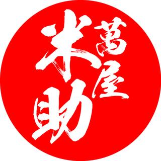 幕張本郷より【便利屋 ヨネスケ】(043-306-5585)の画像