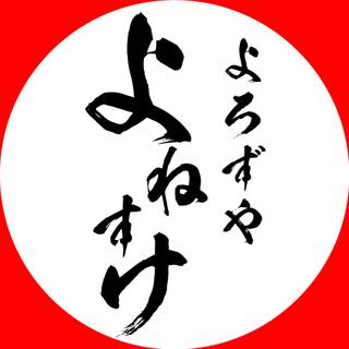 幕張本郷より【便利屋 ヨネスケ】(043-306-5585) - 千葉市