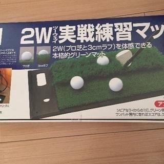ゴルフ 練習マット