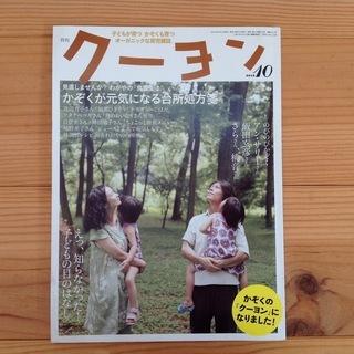 クーヨン オーガニックな育児雑誌 2010年10月号 かぞくが元...
