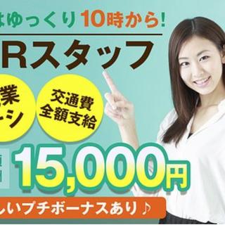 ◆驚きのMAX報酬15,000円/日◆ <<接客販売のお仕…