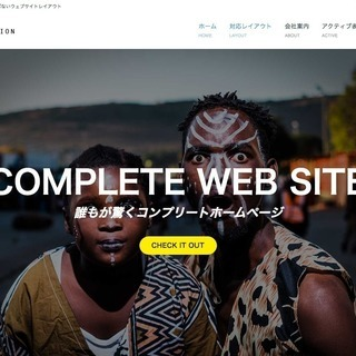 自分でも作れるコンプリートホームページ美伝ROneウェブサービス