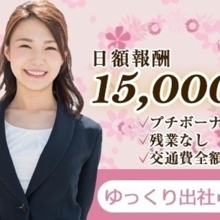 ◆驚きのMAX報酬15,000円/日◆ <<接客販売のお仕事です...