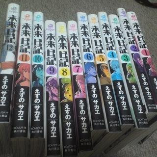 未来日記全12巻