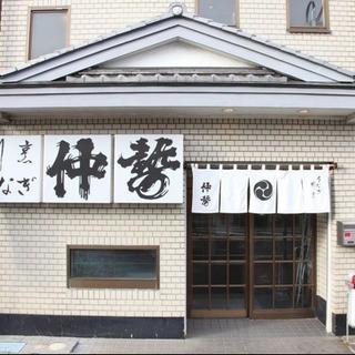 越谷の日本料理屋にてホールスタッフを募集中です。