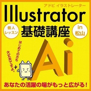 【松山】「Illustrator」が学べるKOパソコン教室
